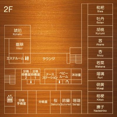 施設紹介 2F