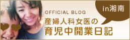 産婦人科女医の育児中開業日記in湘南