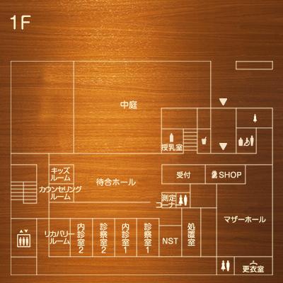 施設紹介 1F